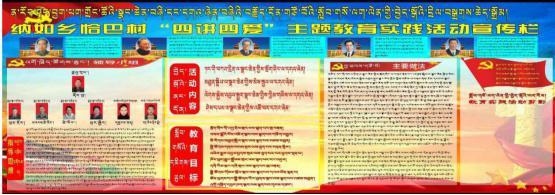 """每天按时播放""""四讲四爱""""主题教育实践活动的内容(藏文版),爱国歌曲等"""