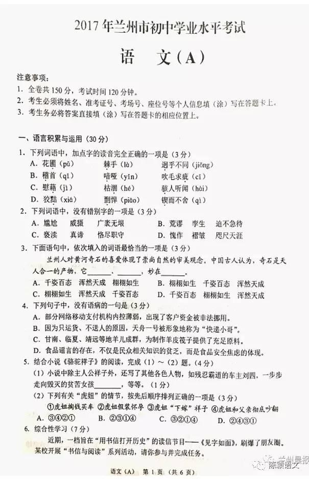 中考|兰州市2017年中考语文卷及答案