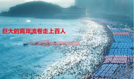 【痛心】4死1失踪!樟木头人注意:别再命丧海边了,这种情况非常紧急....