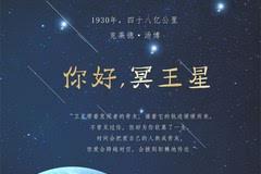 三联星空之夜邀约|宇宙与人生的奥秘之冥王星的运行能量