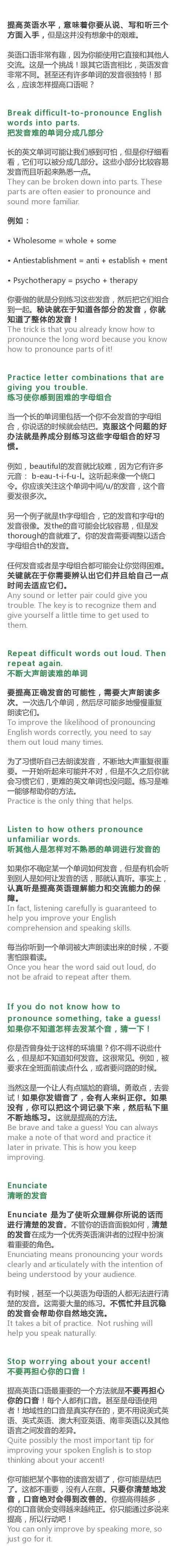 教你七个口语小妙招,让你英语说的和老外一样地道