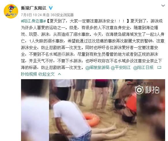 7月8日下午 阳江海陵岛非泳区连发两起 游客溺水事故   上海4个月大