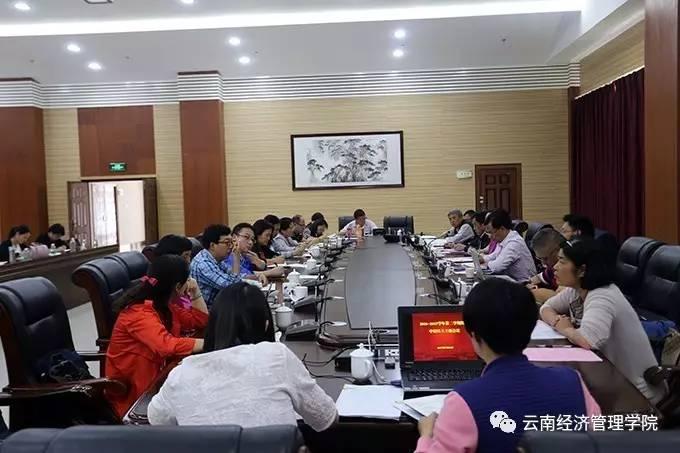 云南经济管理学院召开学期末干部大会