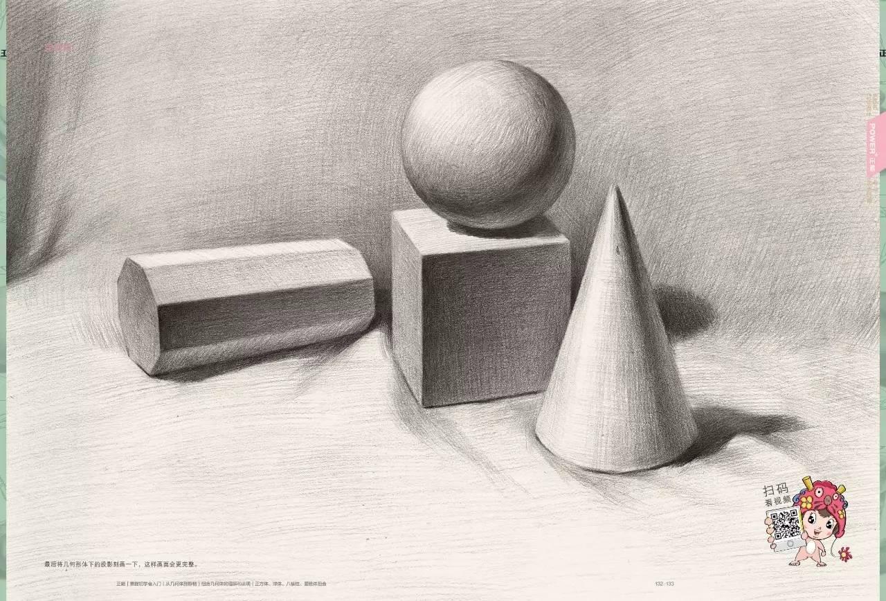 我们出品-2017《素描初学者入门 从几何体到静物》范画临摹书电子预览