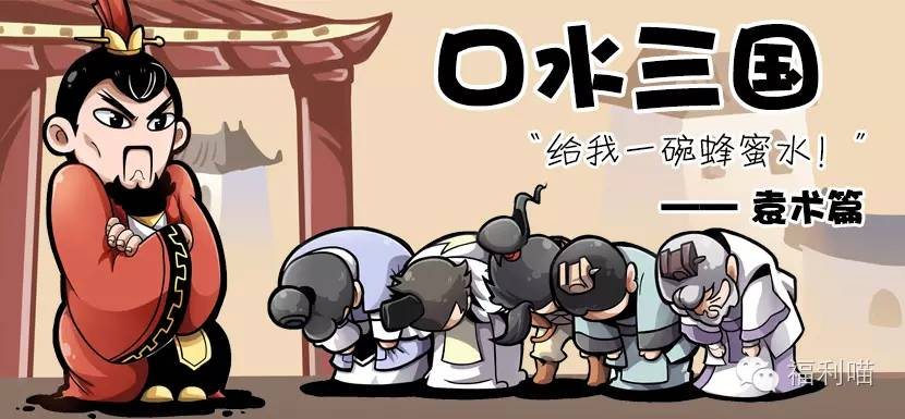 【漫视频】《口水三国》第二十七集 袁术篇