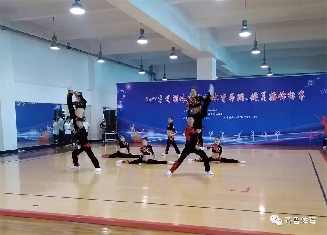 【舞蹈齐鲁】体育体育院校活力部队、健美操锦野战全国跳伞练习么图片