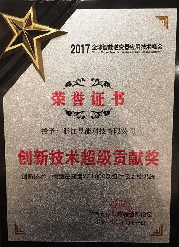 """昱能微型逆变器获""""2017全球智能逆变器创新技术超级贡献奖"""""""
