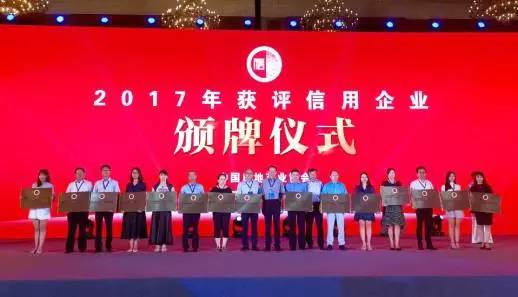 恒大地产集团湖南公司荣获AAA最高信用等级