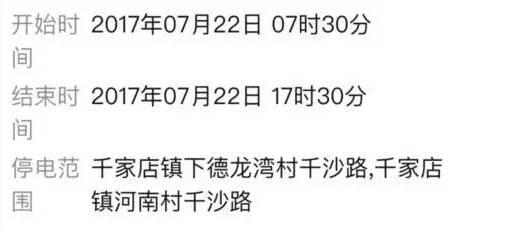 天热还要停电,没空调的日子可怎么过 北京最新停电计划,快来看看有