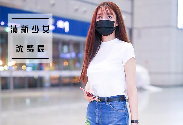 沈梦辰机场一路玩手机笑容满面网友说是和杜海涛聊天吗?
