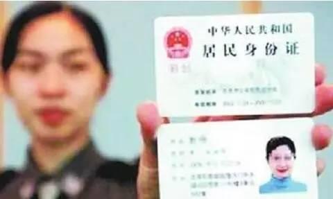 入臺證辦理加急_身份證加急多少錢_二代身份證照片下載