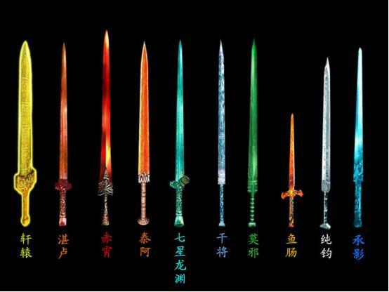 游戏 正文  中国古代十大名剑的记载多见于古籍或上古传说,有些是真实图片