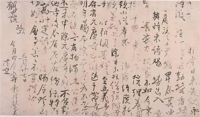 感恩师恩手抄报-円珍   《円珍自笔书状   》 东京博物馆保管   第一次看到圆珍法师这件