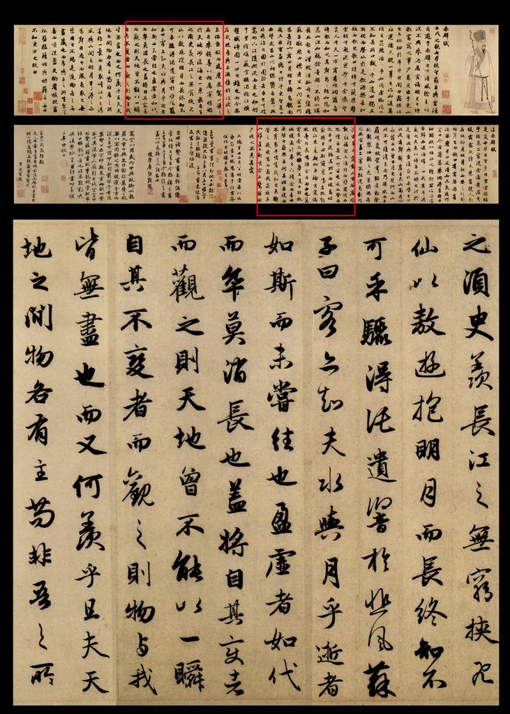 中国十大名帖之 赵孟頫《前后赤壁赋》