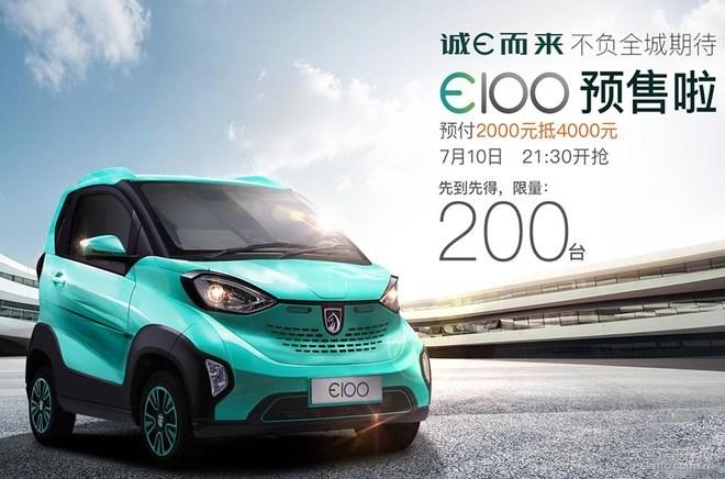 宝骏E100电动车预售 限200台 仅柳州地区高清图片