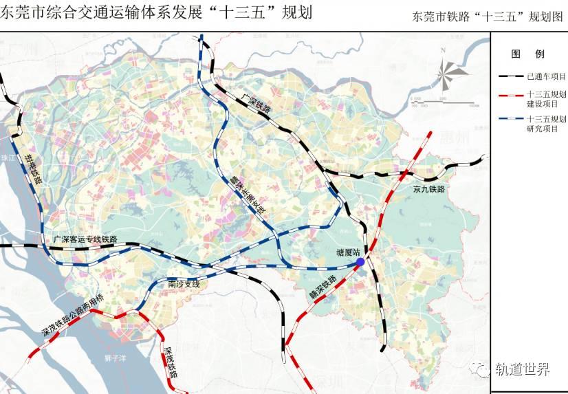 东莞铁路,城际轨道,城市轨道十三五规划项目一览 总投资超1365亿