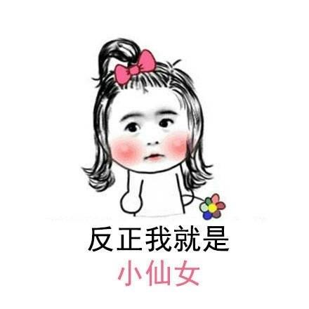 小仙女表情包:我是世界上最好看的小仙女图片