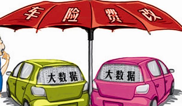 你的车险保费多了还是少了?2018第三次车险费改揭秘 搜狐汽车 搜狐网
