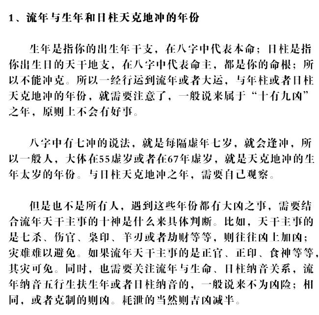 【上海算命】谢享霖:分析八字告知你的凶咎是何年