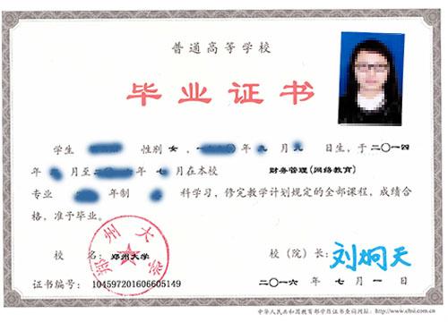 2017郑州大学网络教育毕业证的用途