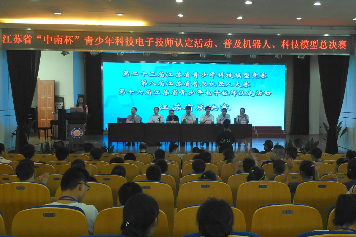 第十六届江苏省青少年电子技师认定活动江苏省总决赛在海门市东洲国际