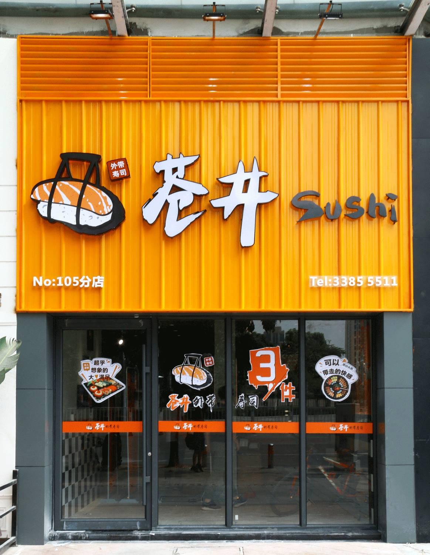 这家神奇寿司店火了,短短2个月在虎门连开两家店