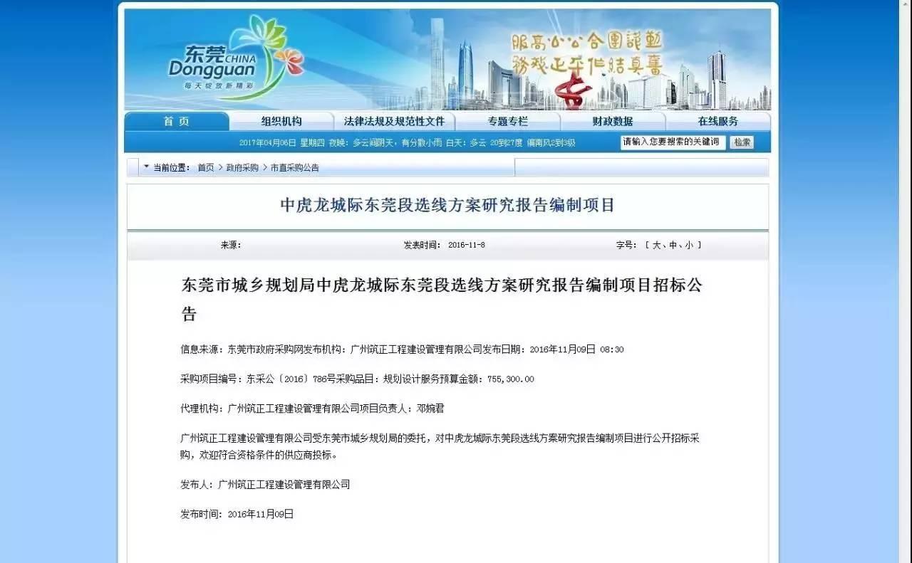 喜讯 东莞十三五规划3年内将接驳深圳广州5条地铁