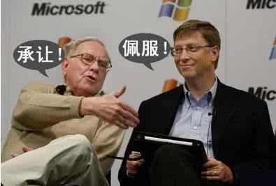 沃伦·巴菲特与比尔·盖茨图片