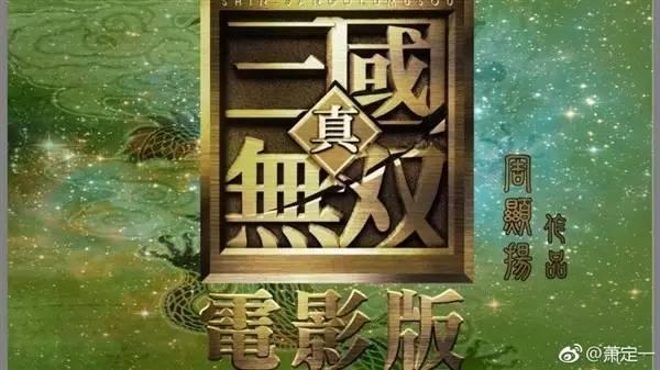 真 三国无双 电影名单大爆料,关羽 曹操 刘备 吕布 貂蝉演员公布