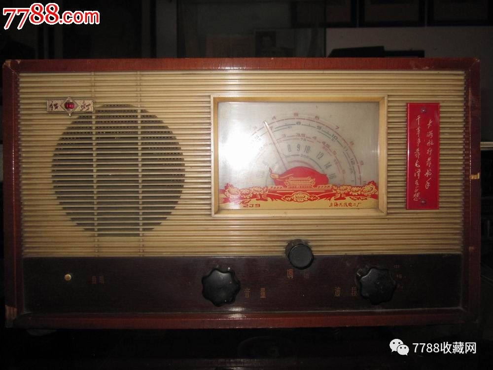 大文革--红灯牌--收音机-2j9型