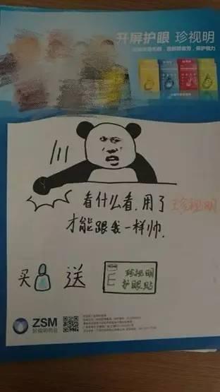 中国药店珍视明杯护眼大使优秀pop作品展,创意超出你想象!图片