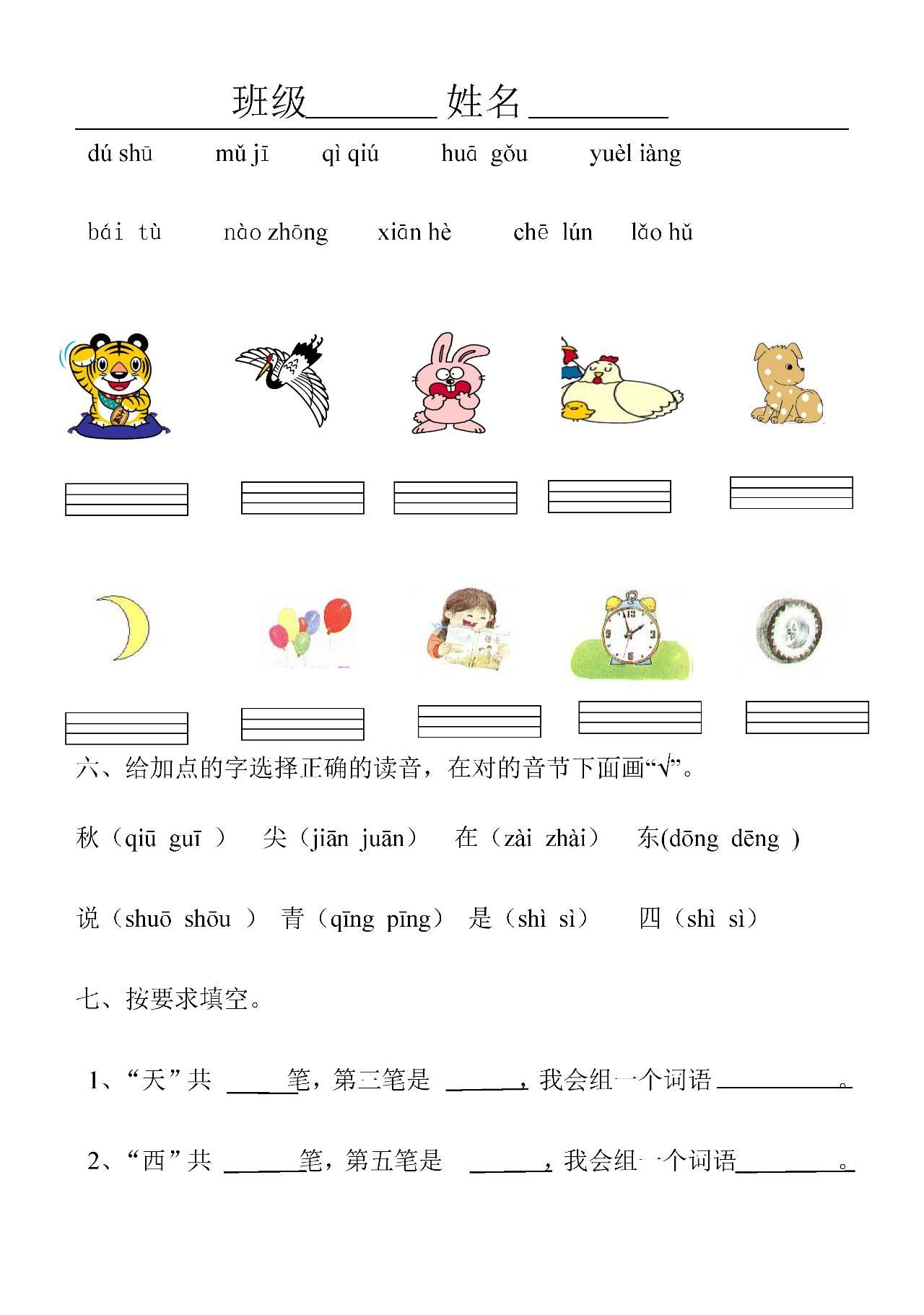 小学一年级上册练习题图片