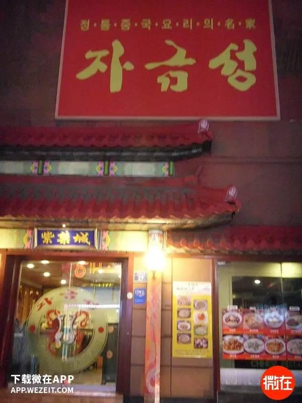 王小土/知乎 一家韩国中餐馆,名叫紫禁城,大气.