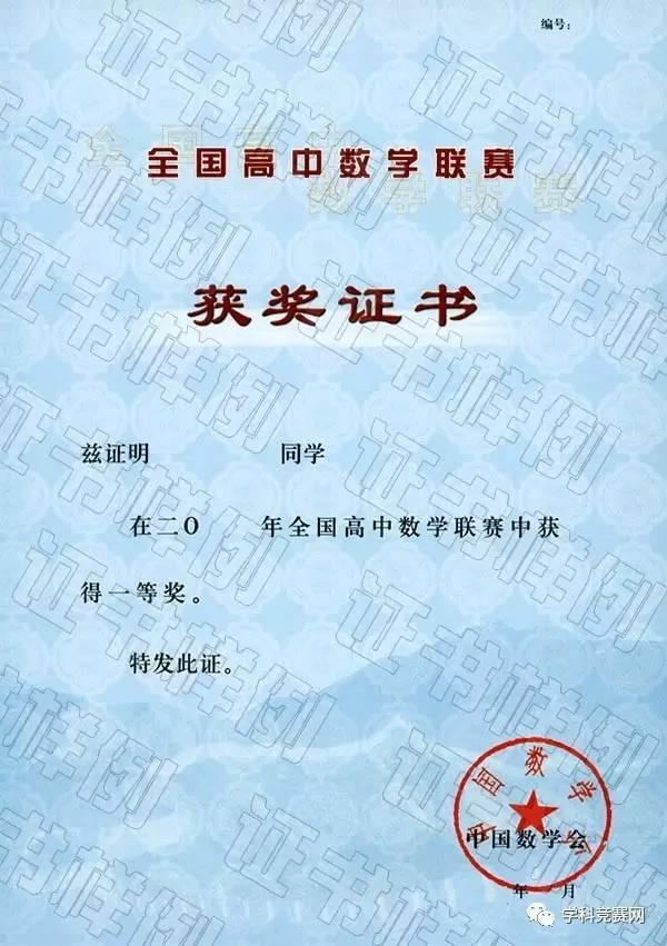 1,证书获奖(中国奥数主办)(1)数学数学联赛数学(全国省级)竞赛赛区云高高中中而思学百度图片
