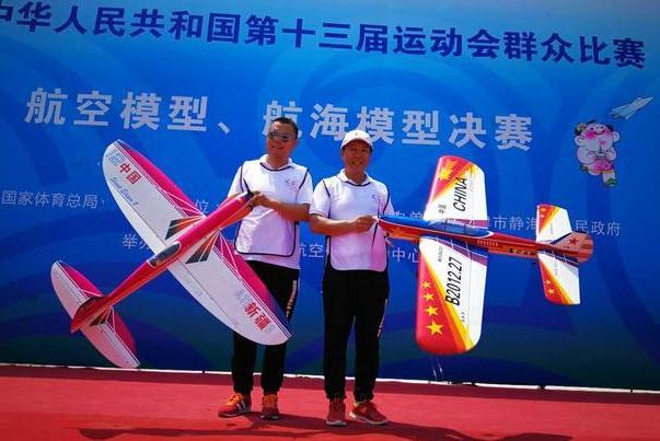 新疆航模队为新疆代表团夺得第十三届全运会首金