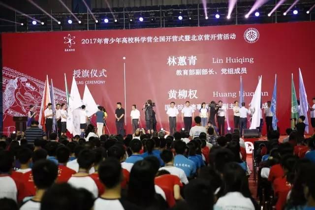 科技梦·青春梦·中国梦,2017青少年高校科学营全国开
