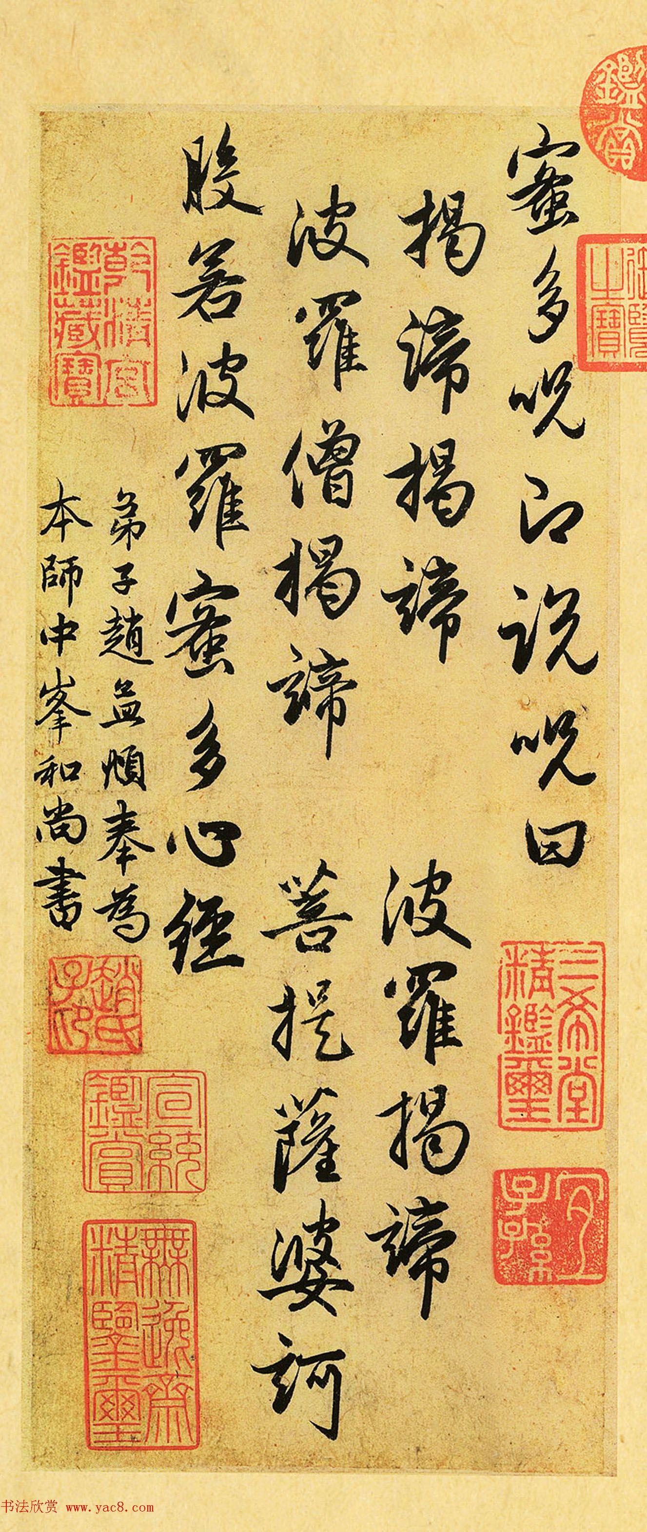 书法欣赏丨高清 赵孟頫书法 心经 5种版本图片