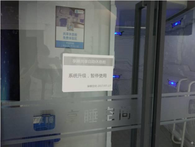 """刷爆朋友圈的""""共享床铺""""出事了!北京一处闭门谢客,上海一处被拆"""