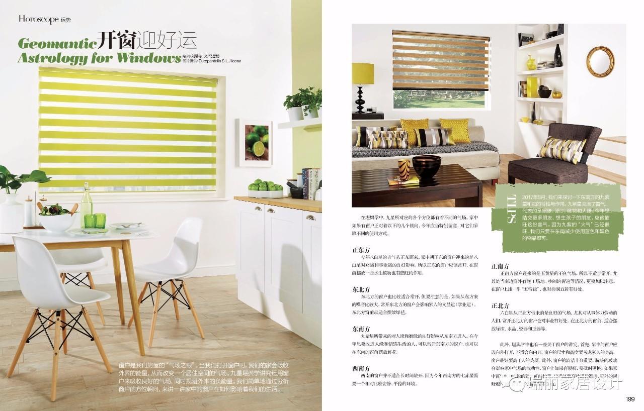 《瑞丽家居设计》2017年8月刊上市!图片