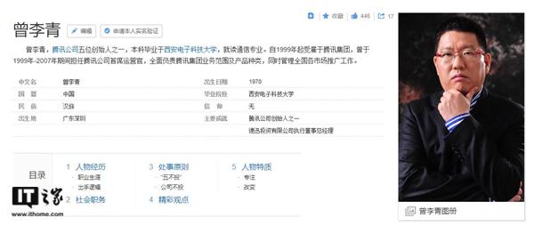 腾讯创始人称乐视是庞氏骗局,马化腾徐小平点赞