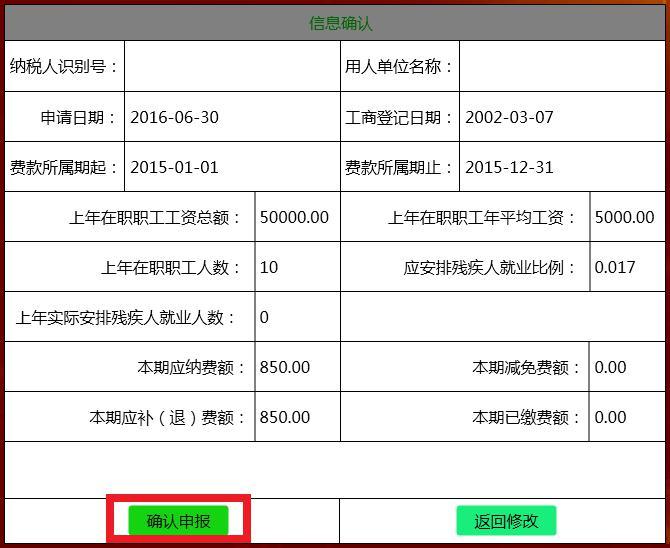 太阳城申博:惠企惠民 城阳税务确保减税降