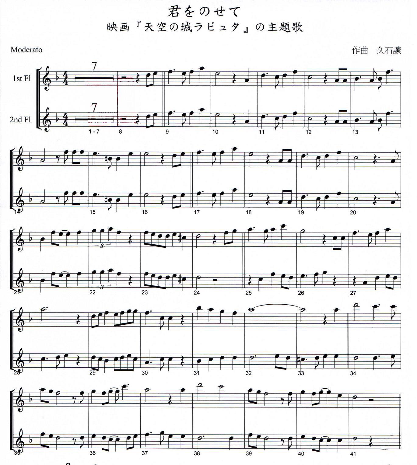 天空之城 长笛二重奏 附乐谱下载