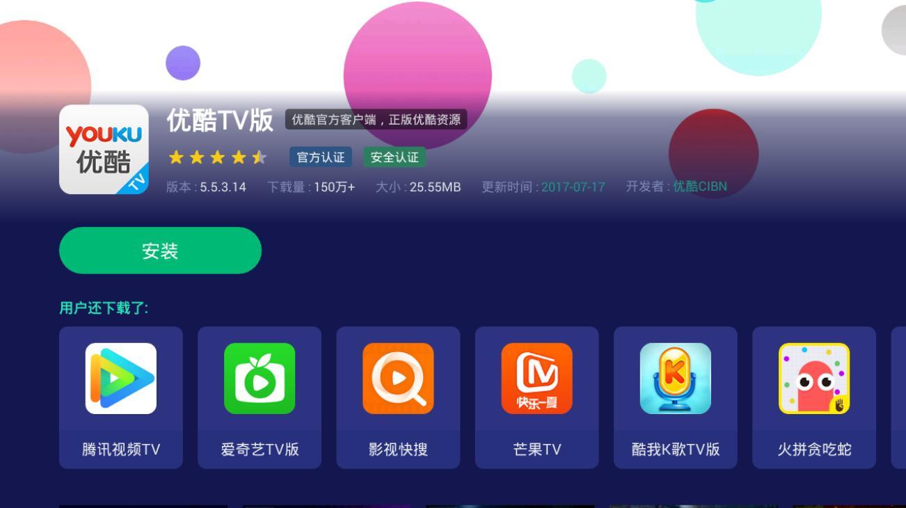 优酷tv升级cibn酷喵影视,下载安装方法