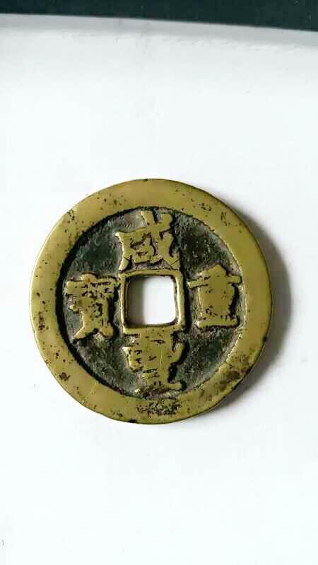 中华收藏:罕见的咸丰重宝