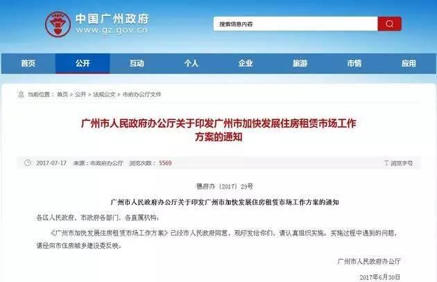 """楼市""""重磅炸弹""""来了,广州正式宣布!"""