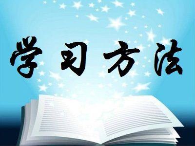 中级经济法科目特点及学习方法