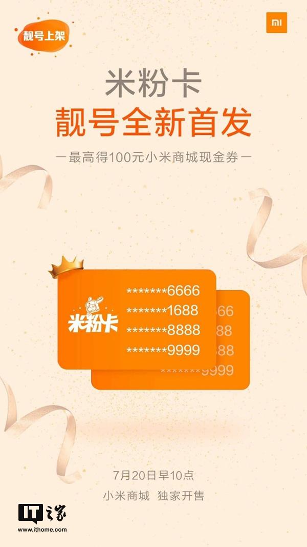 """小米米粉卡明日靓号全新首发:尾号""""6666""""""""8888""""..."""