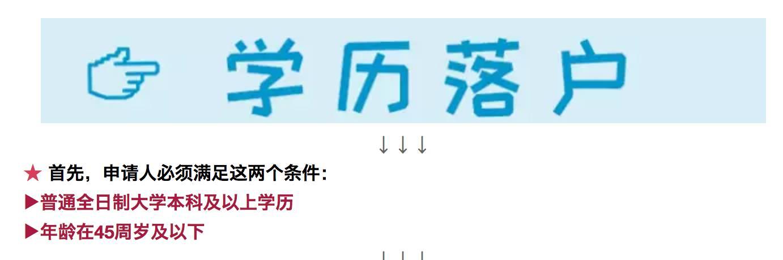 """成都""""人才12条""""出炉:本科凭毕业证落户7月20日起可办理"""