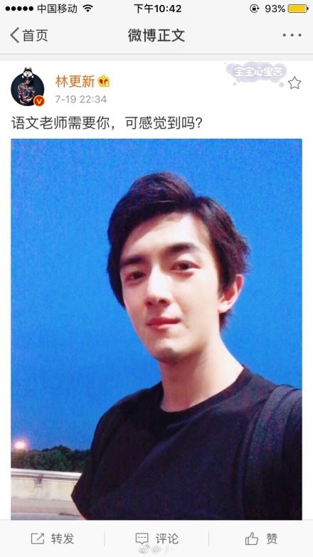 林更新撞脸王思聪  傲娇小公举秒删照片还撂下这一句话