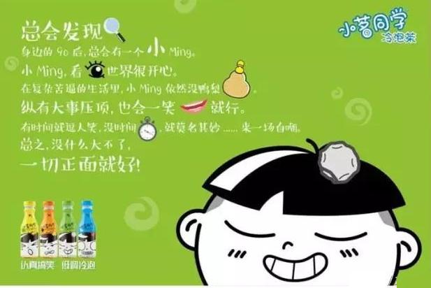 """因此,""""小茗同学""""卡通形象并未与""""小明""""卡通形象构成实质性相似.图片"""